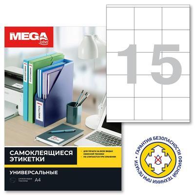 Этикетки самоклеящиеся Promega label 70х57 мм 15 штук на листе белые  (100 листов в упаковке)