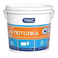 Краска для потолка для сухих помещений Текс Универсал белая глубокоматовая 1,9 л