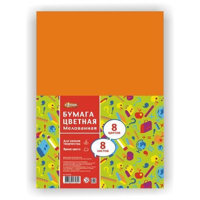 Бумага цветная №1 School Отличник (А4, 8 листов, 8 цветов, мелованная)