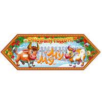Новогодний сладкий подарок Сказочный лес 500 г (с пазлом)