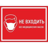Знак безопасности Не входить без медицинских масок (200х300 мм, пленка ПВХ)