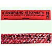 Пломба наклейка 100x20 мм красная (1000 штук в упаковке)