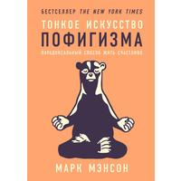 Книга Тонкое искусство пофигизма: парадоксальный способ жить счастливо