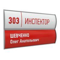 Информационная табличка настенная 2 отделения (60х200мм) Комус