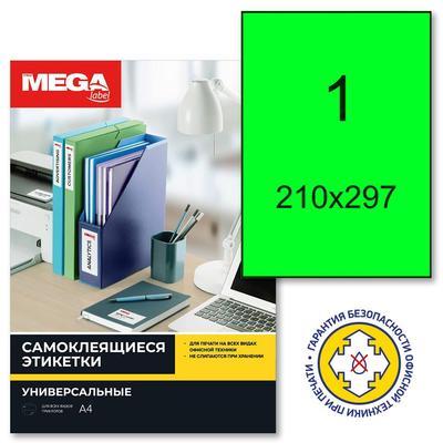 Этикетки самоклеящиеся Promega label зеленые 210х297 мм (1 штука на листе A4, 25 листов в упаковке)