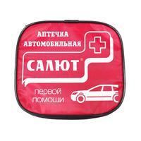 Аптечка первой помощи автомобильная Салют (сумка текстильная)