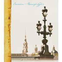 Тетрадь общая Attache Виды Санкт-Петербурга А5 80 листов в клетку на скрепке (обложка в ассортименте)