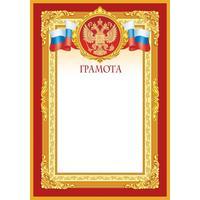 Грамота A4 190 г/кв.м 10 штук в упаковке (бордовая рамка, герб, триколор, 1509-03)