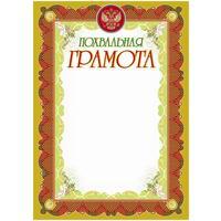 Грамота Похвальная  А4 250г/кв.м 15 штук в упаковке (красно-зеленая  рамка, герб, КЖ-582)