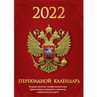 Календарь настольный перекидной на 2022 год Госсимволика (100х140 мм)