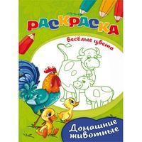 Раскраска Проф-пресс Домашние животные А5 8 листов