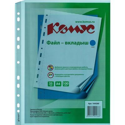 Файл-вкладыш Комус А4 35 мкм синий рифленый 100 штук в упаковке