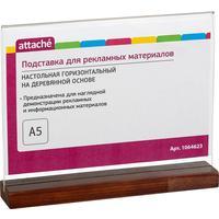 Подставка настольная для рекламных материалов А5 двусторонняя горизонтальная на деревянной подставке Attache