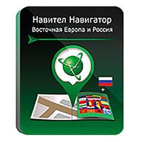 Программное обеспечение Навител Навигатор Восточная Европа + Россия (NNEstEuRus)