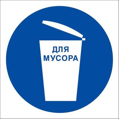 Знак безопасности  Место для мусора M16 (200х200 мм, пленка ПВХ)