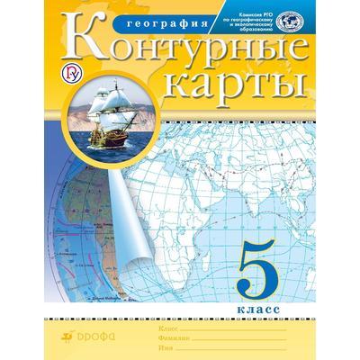 Контурные карты по географии для 5 класса Дрофа Н.Курбский