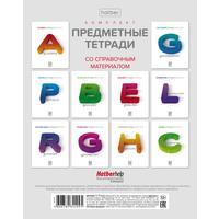 Набор тетрадей предметных Hatber Буквы А5 48 листов