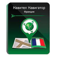 Программное обеспечение Навител Навигатор Франция (Франция/Монако) (NNFRA)