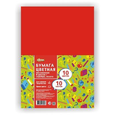 Бумага цветная №1School Отличник (А4, 10 листов, 10 цветов, мелованная)