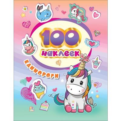 Наклейки детские декоративные Росмэн  Единороги (100 штук в упаковке)