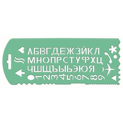 Трафарет букв и цифр Стамм с символами