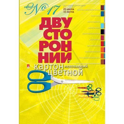 Картон цветной Альт (А4, 10 листов, 20 цветов, мелованный, двусторонний)