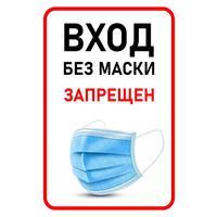 Знак безопасности Вход без маски запрещен (200х300 мм, пленка ПВХ)