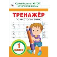 Книга Росмэн Тренажер по чистописанию