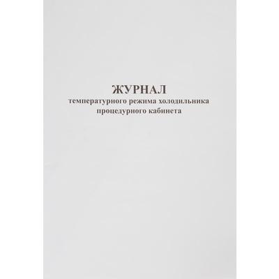 Журнал контроля и учета температурного режима холодильника процедурного кабинета