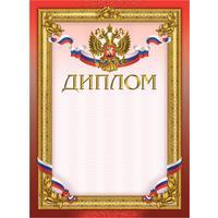 Диплом А4 230 г/кв.м 10 штук в упаковке (бордовая рамка, герб, триколор)