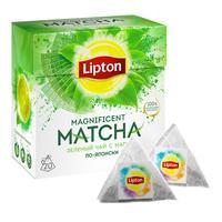 Чай Lipton Magnificent Matcha зеленый 20 пакетиков