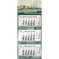 Календарь квартальный трехблочный настенный 2020 год Старый Петербург (340х840 мм)