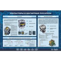 Стенд электрифицированный Контакторы и магнитные пускатели (1500x1000x40 мм)