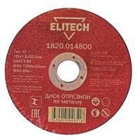 Диск отрезной по металлу 125х1.2 мм Elitech (1820.014800)