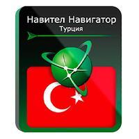 Программное обеспечение Навител Навигатор Турция (NNTUR)
