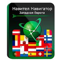 Программное обеспечение Навител Навигатор Западная Европа (NNWstEu)