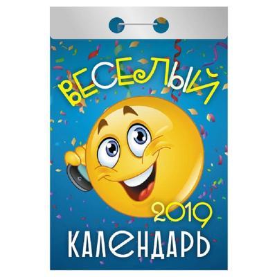 Календарь настенный отрывной на 2019 год Веселый (60х84 мм)