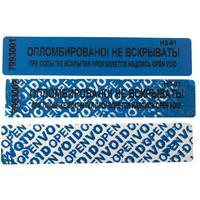 Пломба наклейка Стандарт 100x20 синяя (1000 штук в упаковке)