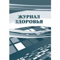 Журнал здоровья КЖ 427 (А4, 14 листов)