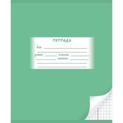 Тетрадь школьная Тетрапром Однотонная А5 12 листов в клетку