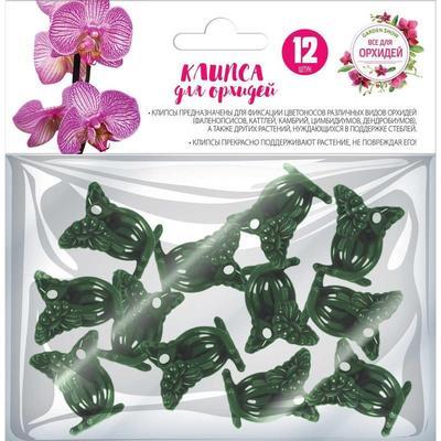 Зажимы для цветов Garden Show 12x20 мм (12 штук в упаковке)