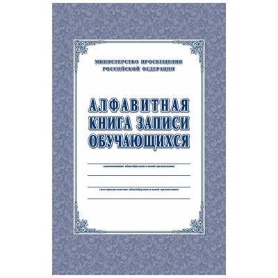 Алфавитная книга записи обучающихся Учитель-Канц (А4, 160 листов)