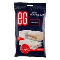 Пакет вакуумный для хранения вещей EG 73x130 см