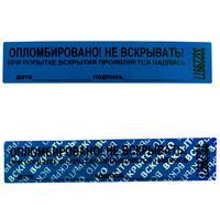 Пломба наклейка 100x20 мм синяя (1000 штук в упаковке)