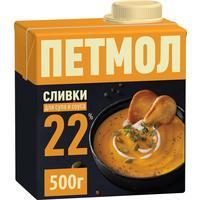 Сливки Петмол ультрапастеризованные 22% 500 г