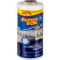 Салфетки хозяйственные Фрекен Бок Для экспресс-уборки вискоза/полиэстер 25x30 см белый 60 листов