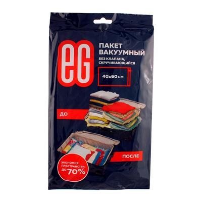 Пакет вакуумный для хранения вещей EG 40x60 см