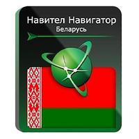 Программное обеспечение Навител Навигатор Республика Беларусь (NNBLR)