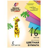 Бумага цветная Луч Школа творчества (А4, 16 листов, 8 цветов, немелованная, двусторонняя)