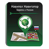 Программное обеспечение Навител Навигатор Европа + Россия (NNEuRus)